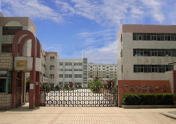 宁国实验小学