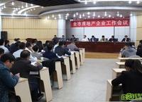 宁国市召开全市房地产企业工作会议