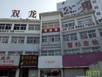 苏果超市院内双龙房产办公楼出售