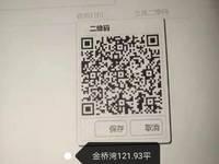2019挂牌005574金桥湾3室2厅2卫121平米94.8万住宅