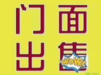 2019挂牌006223 门面出售:宁国大道绿宝嘉苑门面一拖三