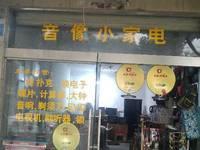 出售东津花园107.48平米76.8万商铺