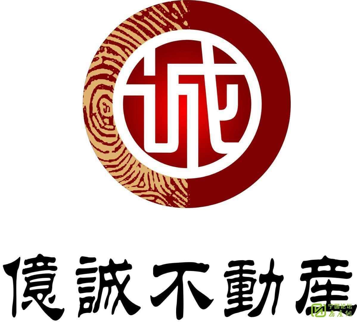 宁国市亿诚房产经纪服务有限公司