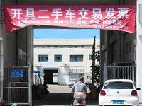 出售亚夏国际汽车商城99.24平米55万商铺